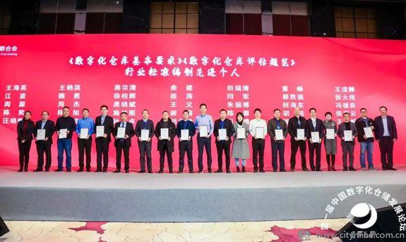 第一届中国数字化仓储发展论坛拾起卖荣获多项荣誉