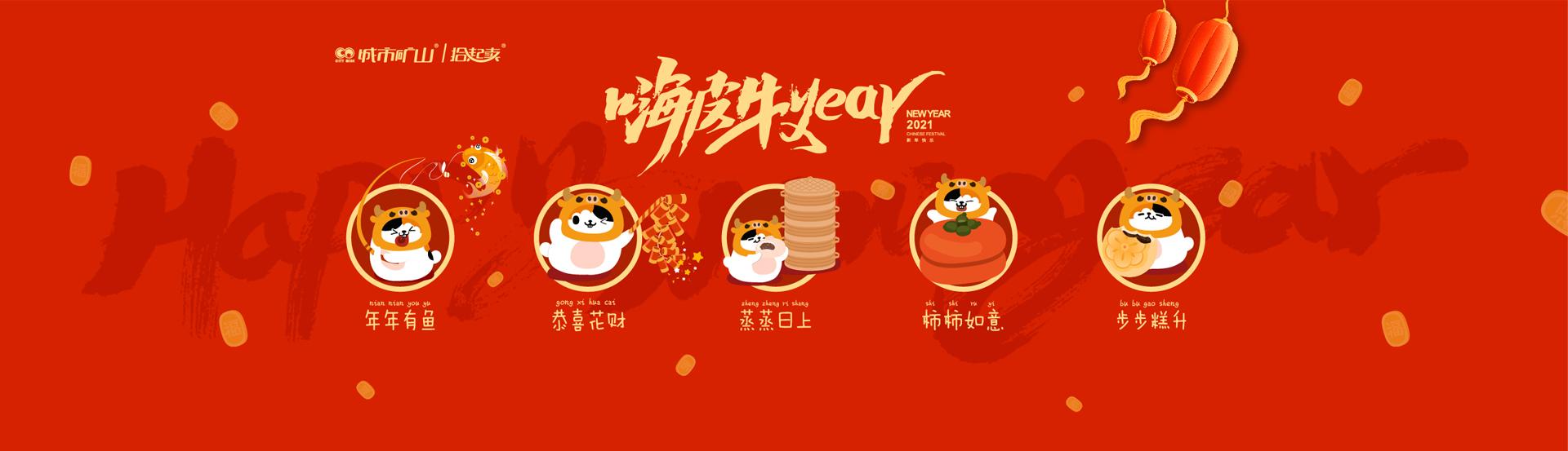 拾起卖 2021新年快乐 嗨皮牛year!