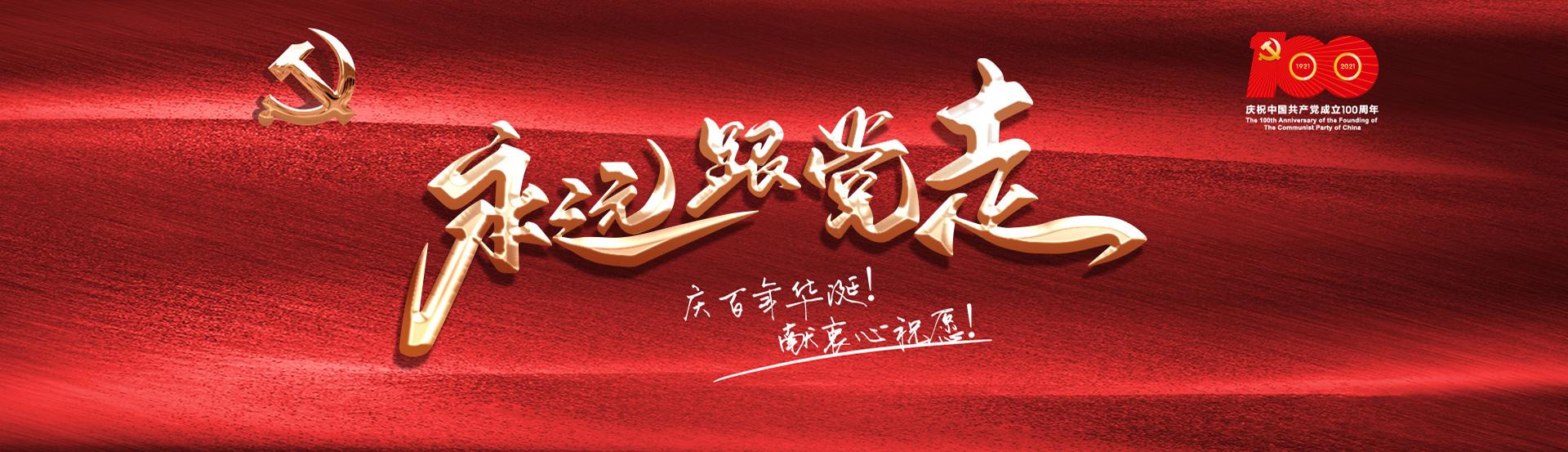 拾起卖祝贺中国共产党百年华诞