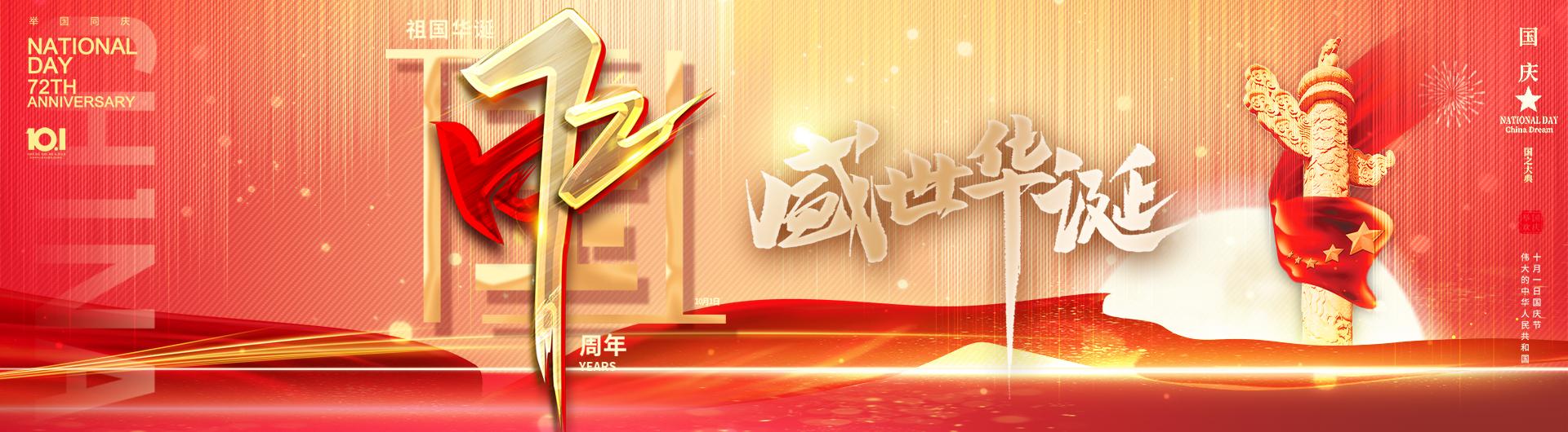 2021中国建国72周年国庆节